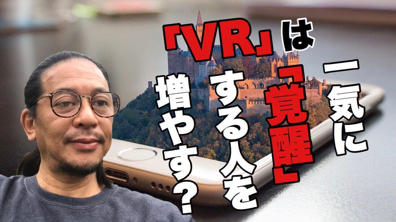 VRは一気に覚醒をする人を増やす?